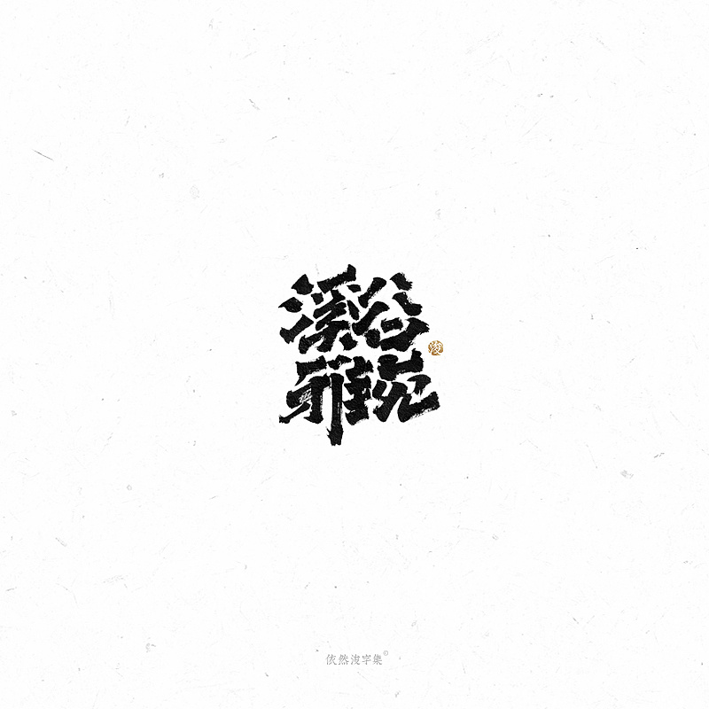 26P Chinese traditional calligraphy brush calligraphy font style appreciation #.2008