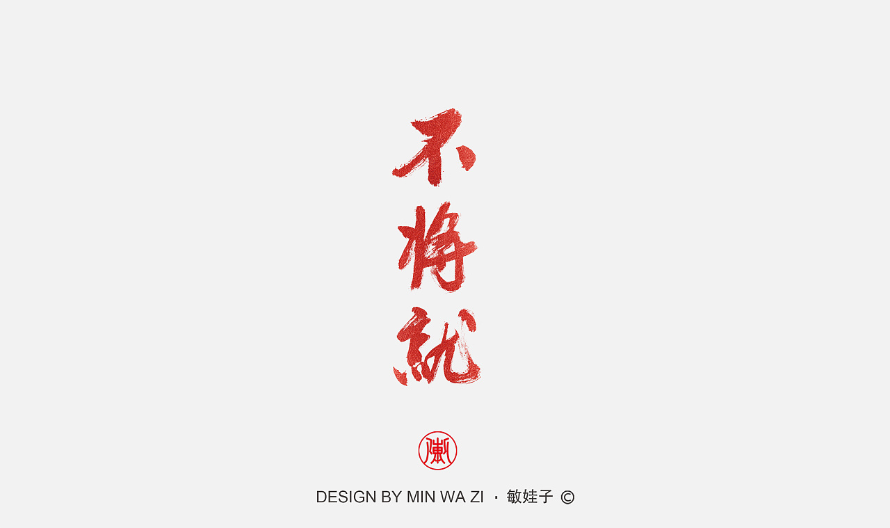 19P Chinese traditional calligraphy brush calligraphy font style appreciation #.2009