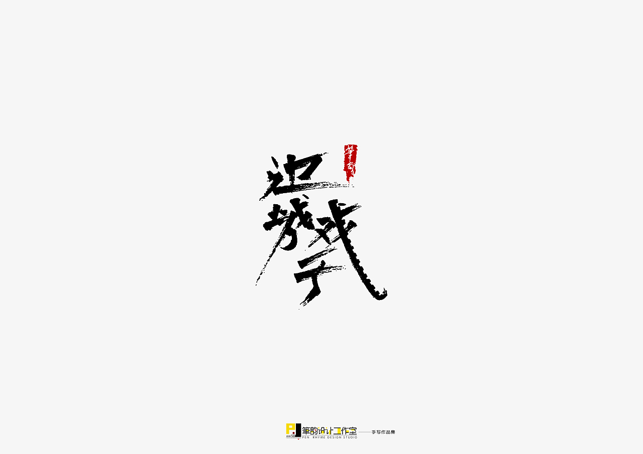 16P Chinese traditional calligraphy brush calligraphy font style appreciation #.2010