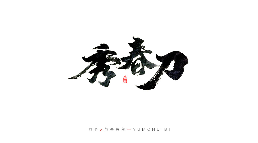 12P Chinese traditional calligraphy brush calligraphy font style appreciation #.2011