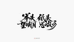 23P Chinese traditional calligraphy brush calligraphy font style appreciation #.2012