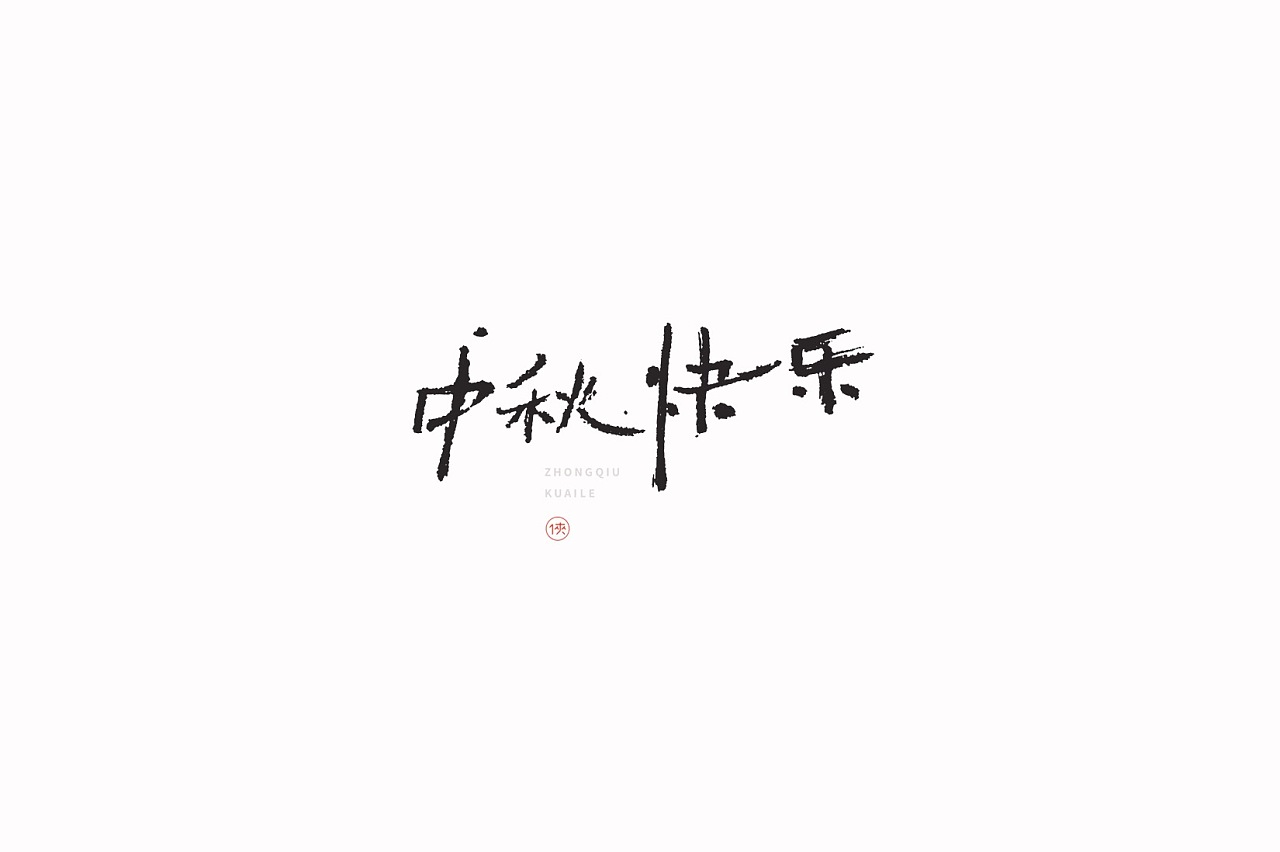 18P Chinese traditional calligraphy brush calligraphy font style appreciation #.2013
