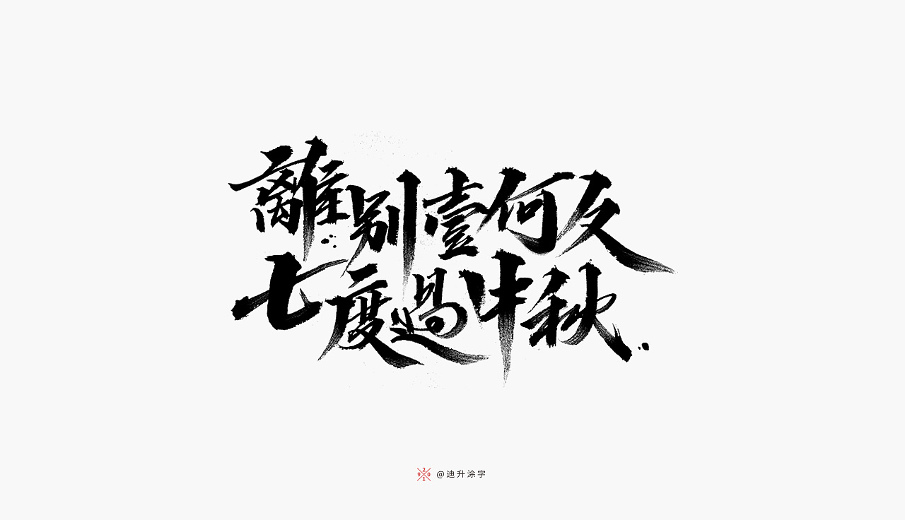 23P Chinese traditional calligraphy brush calligraphy font style appreciation #.2014