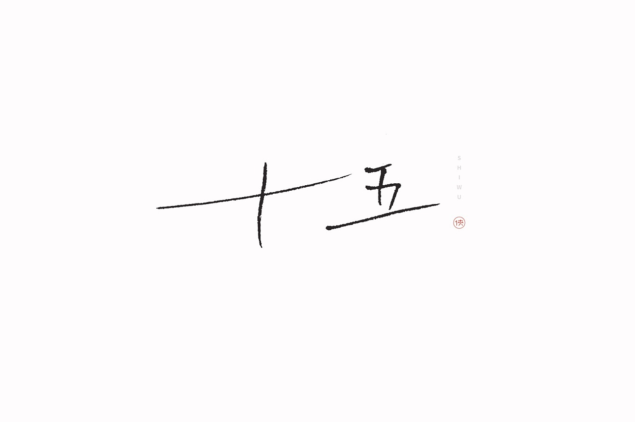 18P Chinese traditional calligraphy brush calligraphy font style appreciation #.2015
