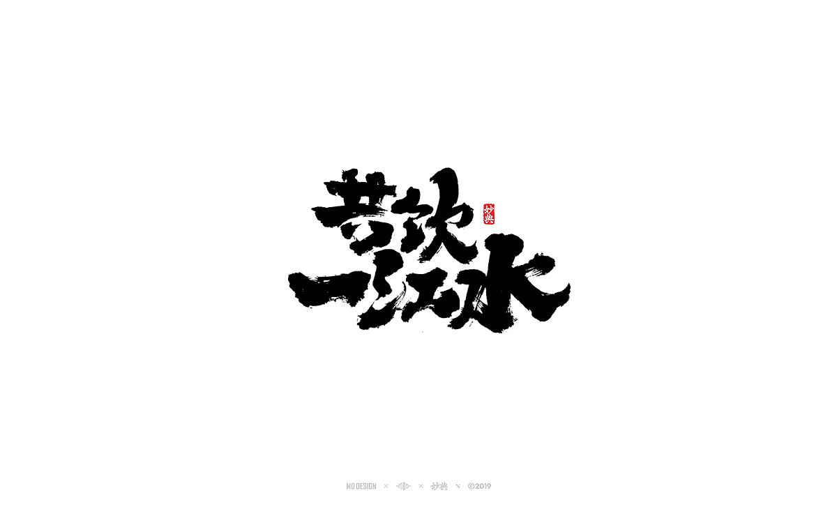 9P The Design of Calligraphy Fonts for the Series