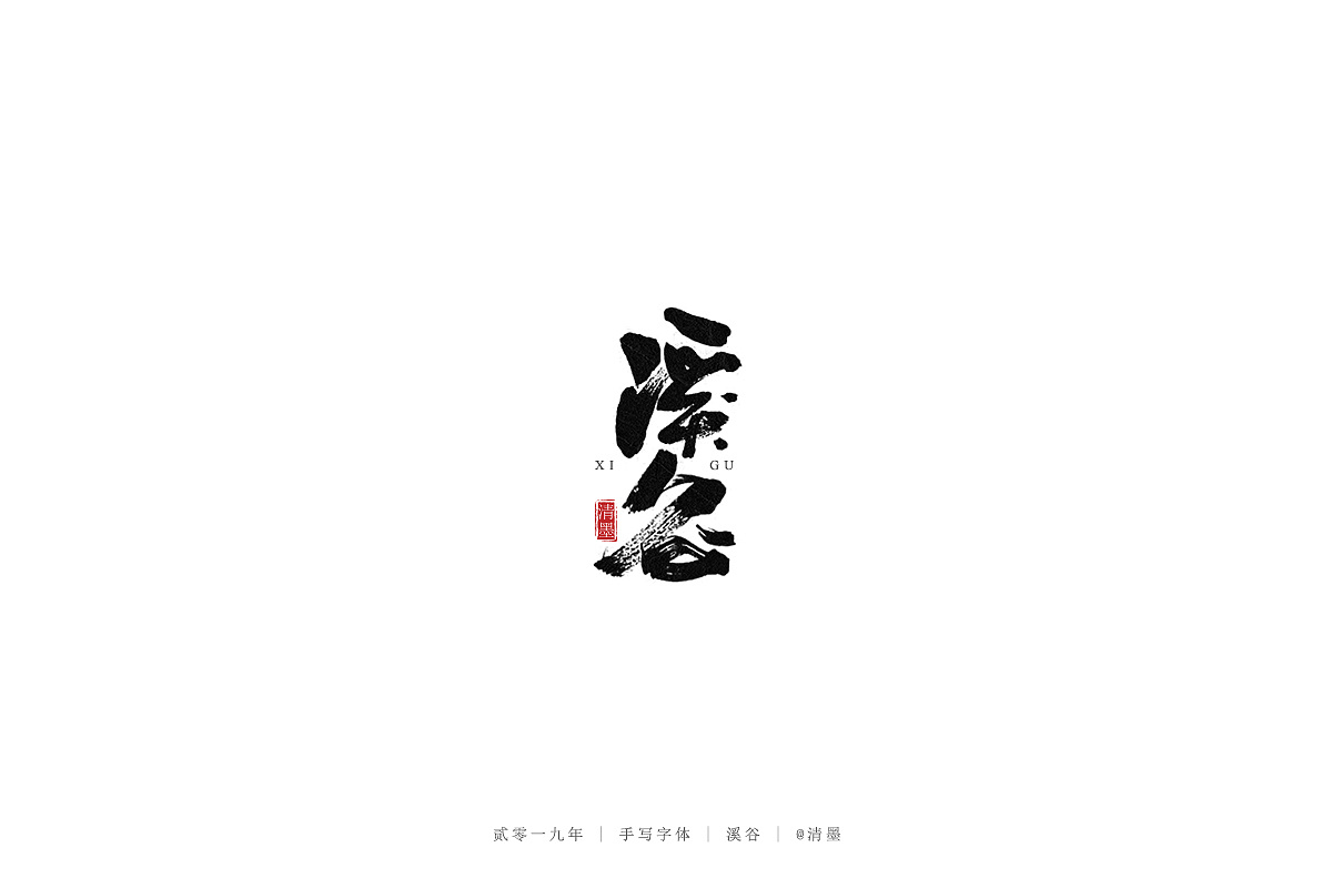 20P Chinese traditional calligraphy brush calligraphy font style appreciation #.2017