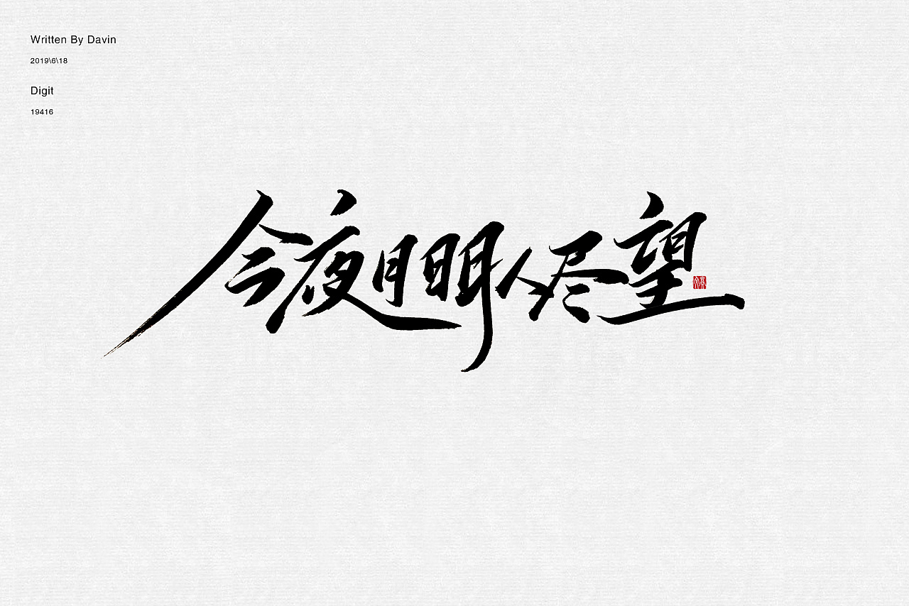 15P Chinese traditional calligraphy brush calligraphy font style appreciation #.2018