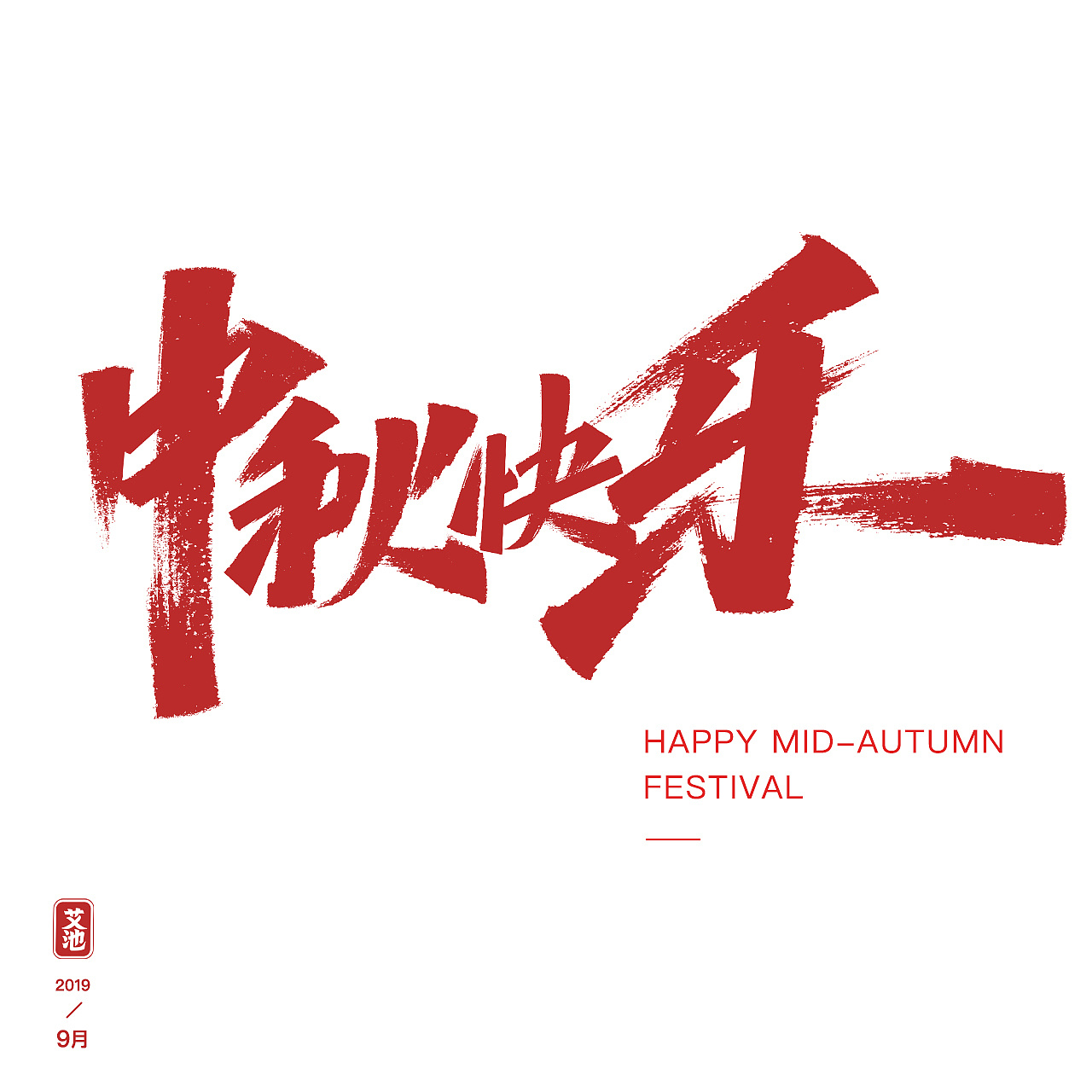 11P Chinese traditional calligraphy brush calligraphy font style appreciation #.2019