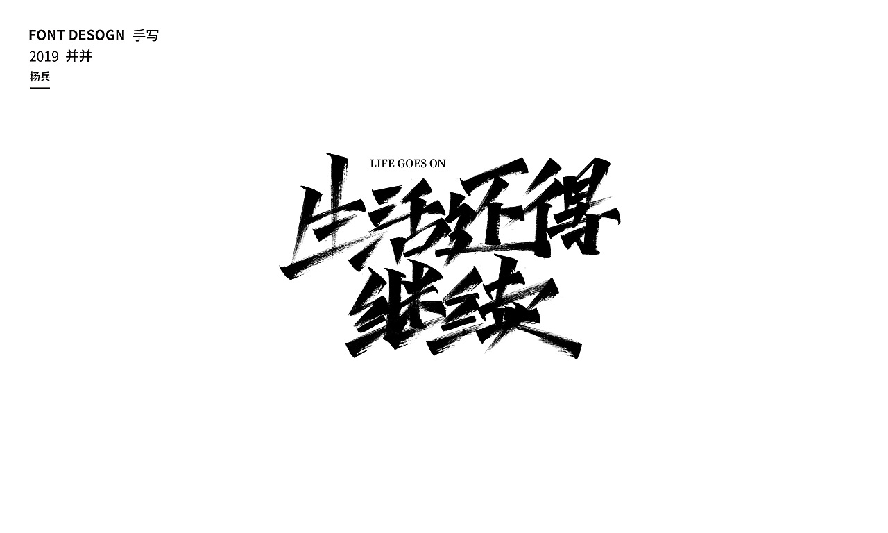 14P Chinese traditional calligraphy brush calligraphy font style appreciation #.2020