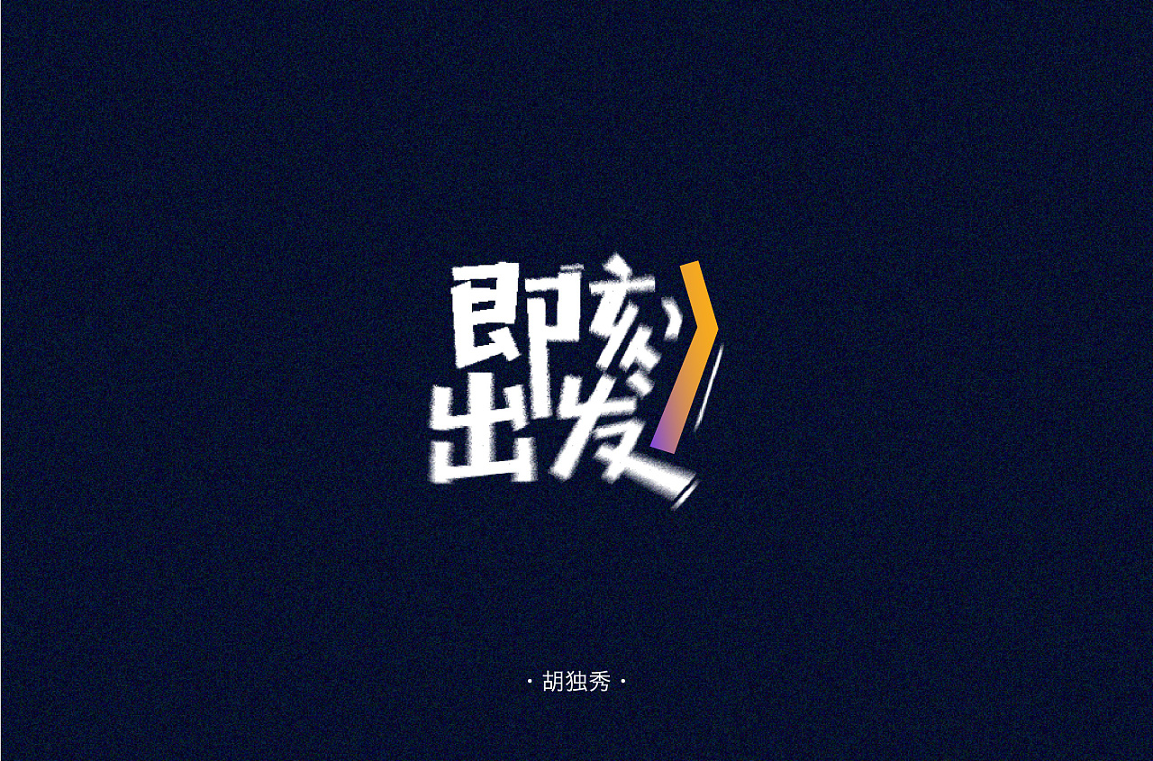 52P Creative Chinese font logo design scheme #.1842