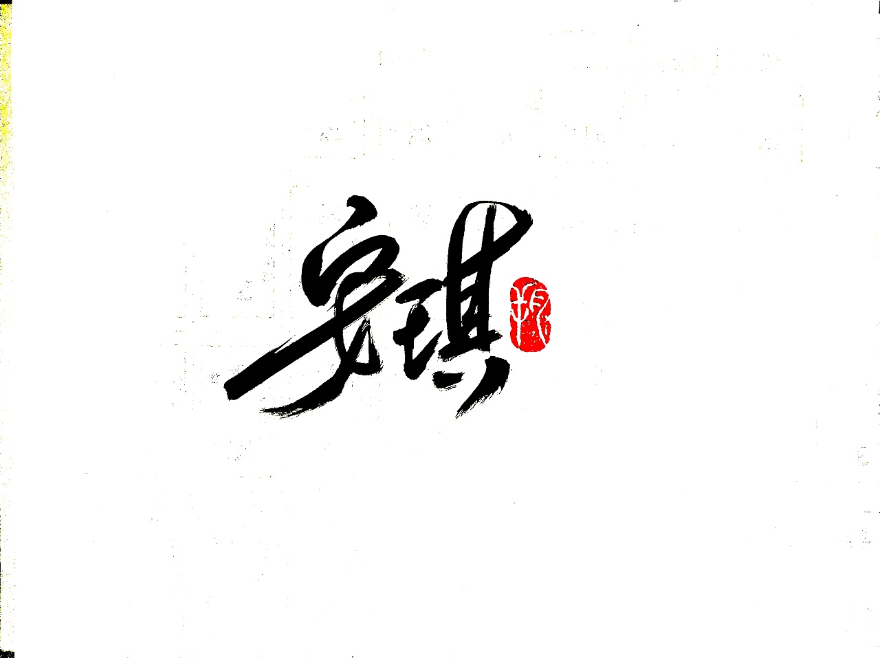 7P Chinese traditional calligraphy brush calligraphy font style appreciation #.2023