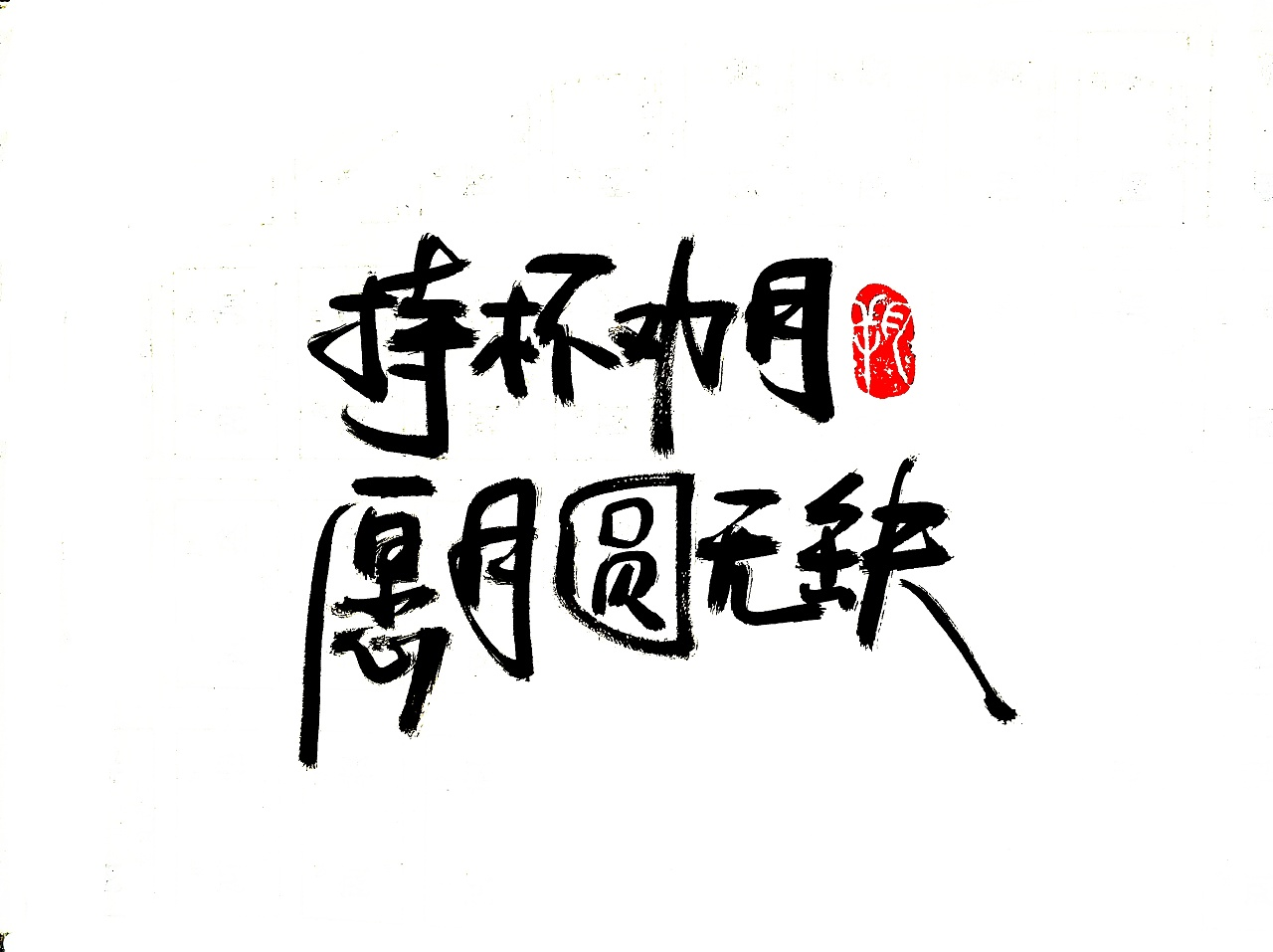 12P Chinese traditional calligraphy brush calligraphy font style appreciation #.2024