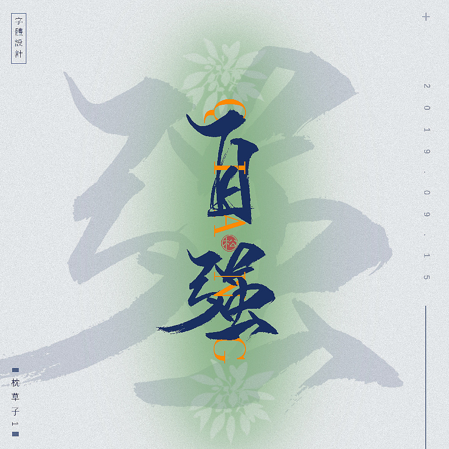 14P Chinese traditional calligraphy brush calligraphy font style appreciation #.2025