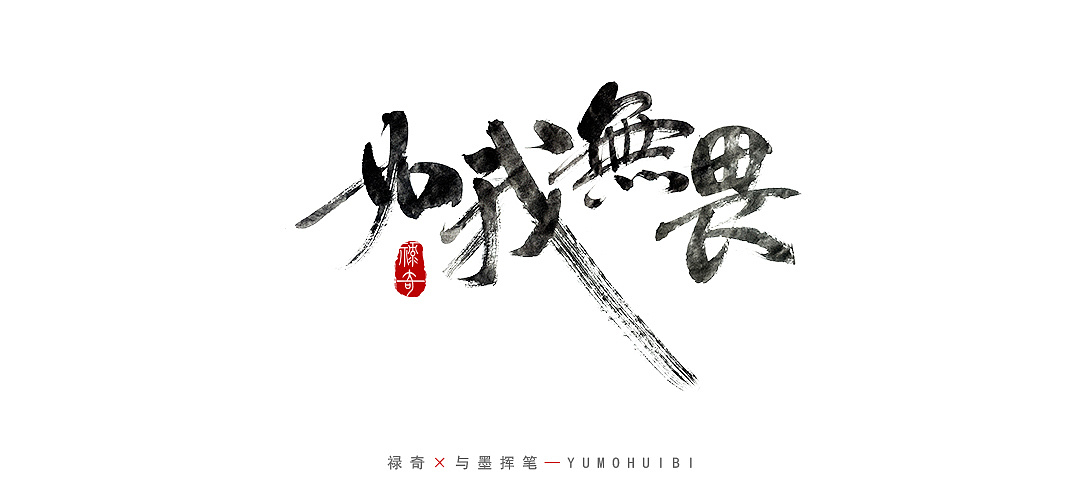 13P Chinese traditional calligraphy brush calligraphy font style appreciation #.2026