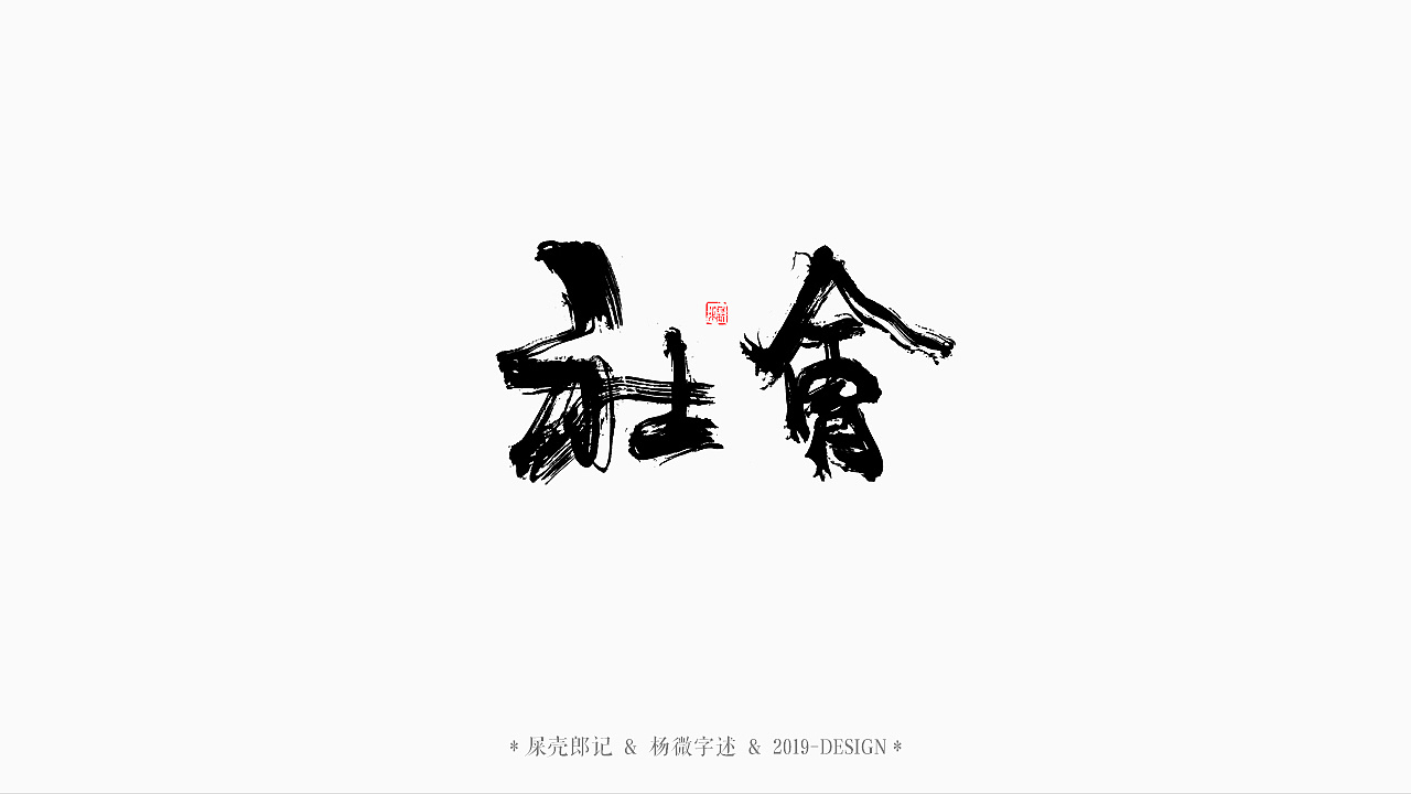 25P Chinese traditional calligraphy brush calligraphy font style appreciation #.2027