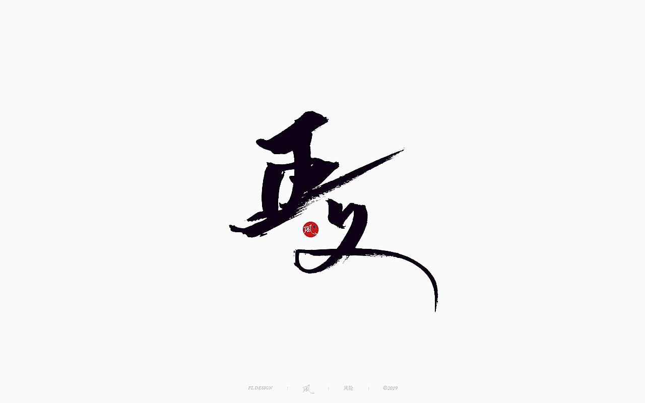 31P Chinese traditional calligraphy brush calligraphy font style appreciation #.2028