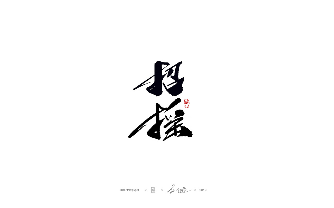 38P Chinese traditional calligraphy brush calligraphy font style appreciation #.2031
