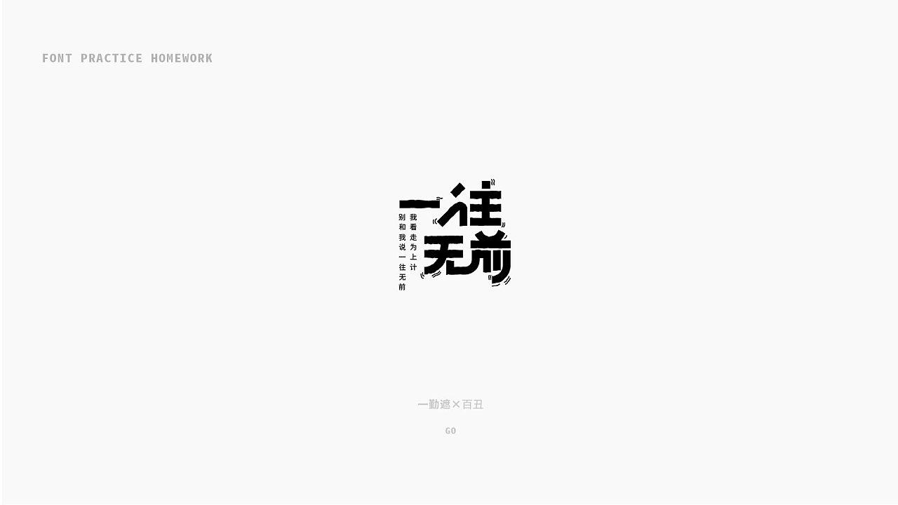 9P Creative Chinese font logo design scheme #.1844