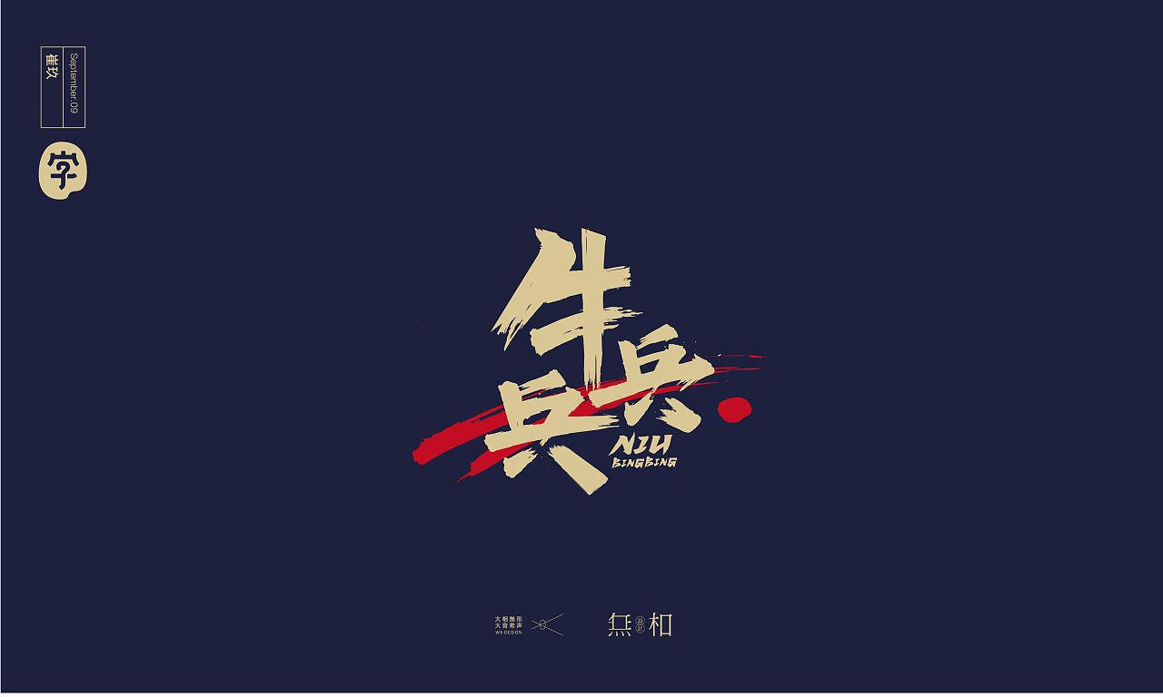 21P Chinese traditional calligraphy brush calligraphy font style appreciation #.2033