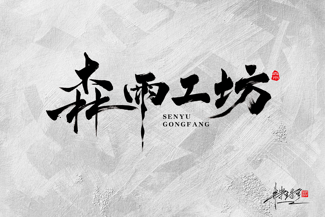 10P Chinese traditional calligraphy brush calligraphy font style appreciation #.2034