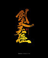 9P Chinese traditional calligraphy brush calligraphy font style appreciation #.2036