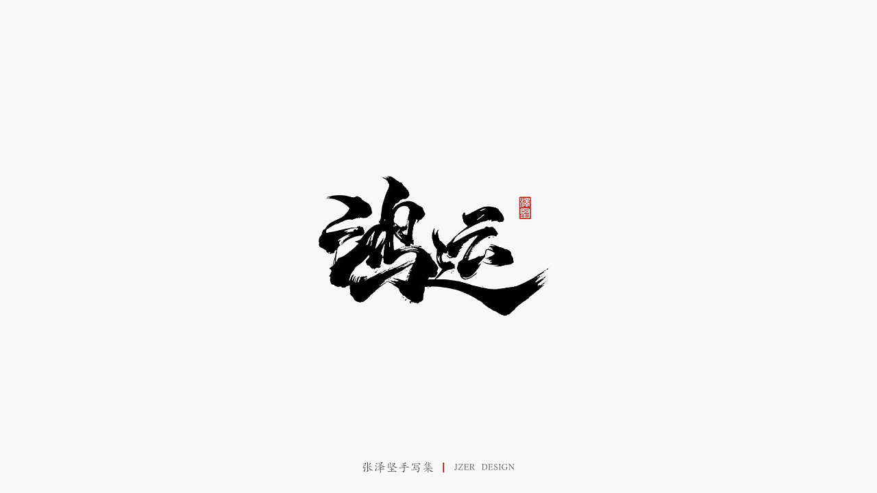 16P Chinese traditional calligraphy brush calligraphy font style appreciation #.2037