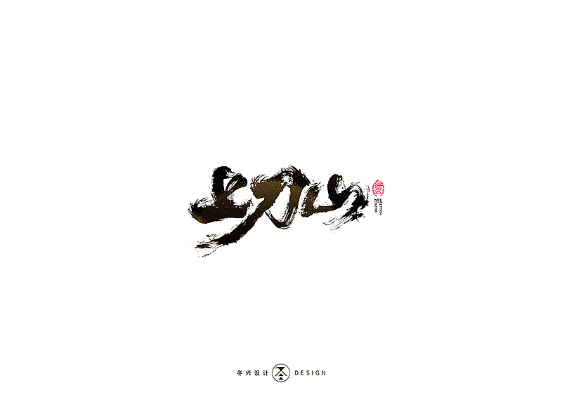 29P Chinese traditional calligraphy brush calligraphy font style appreciation #.2038