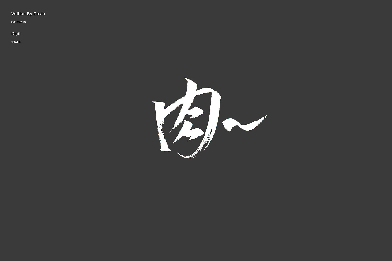 10P Chinese traditional calligraphy brush calligraphy font style appreciation #.2040