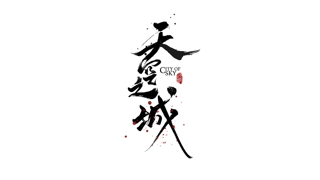 8P Chinese traditional calligraphy brush calligraphy font style appreciation #.2042