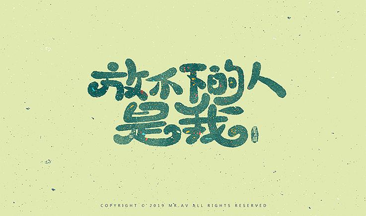 8P Creative Chinese font logo design scheme #.1845