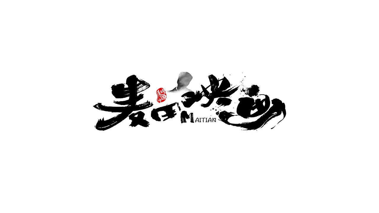 4P Chinese traditional calligraphy brush calligraphy font style appreciation #.2043
