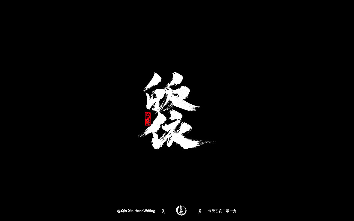 20P Chinese traditional calligraphy brush calligraphy font style appreciation #.2045