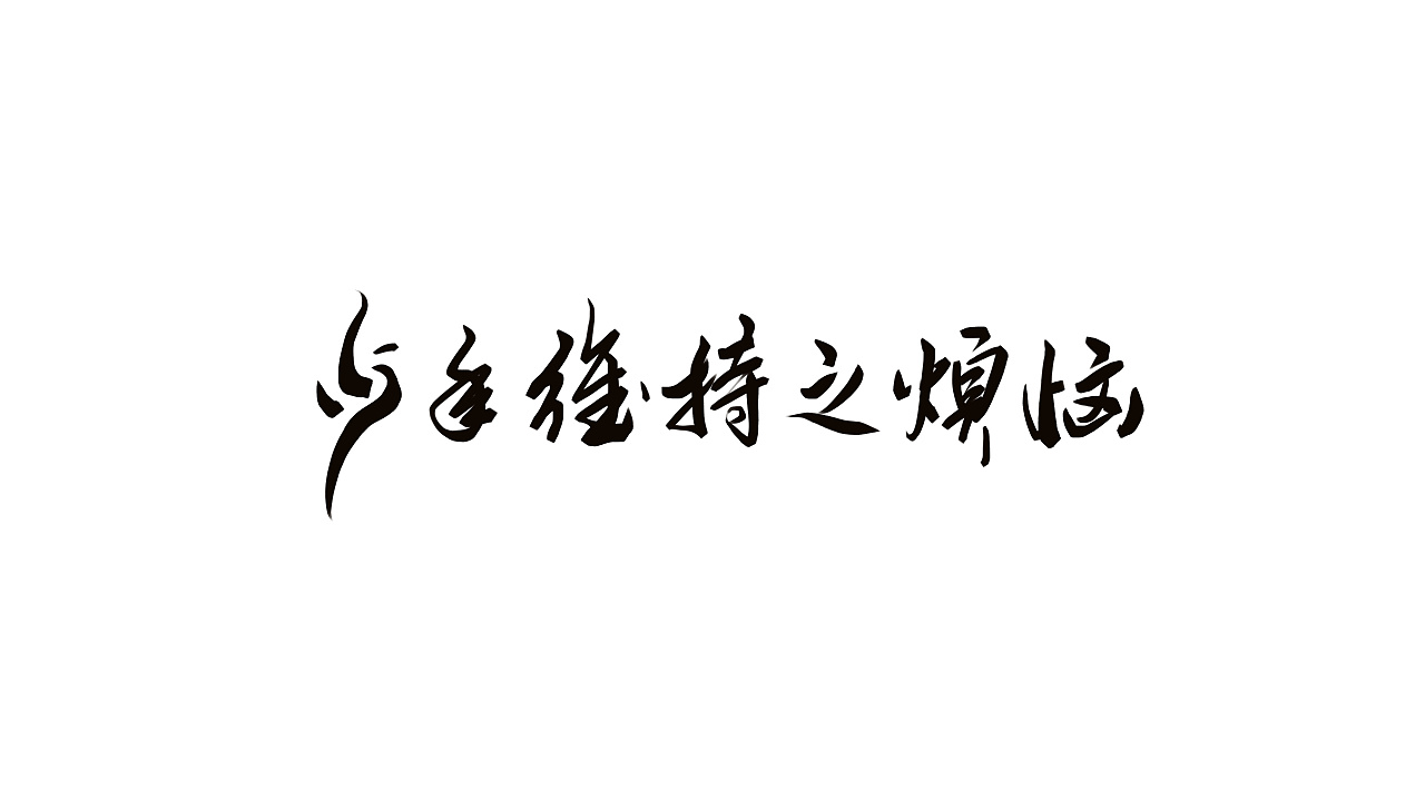18P Chinese traditional calligraphy brush calligraphy font style appreciation #.2046