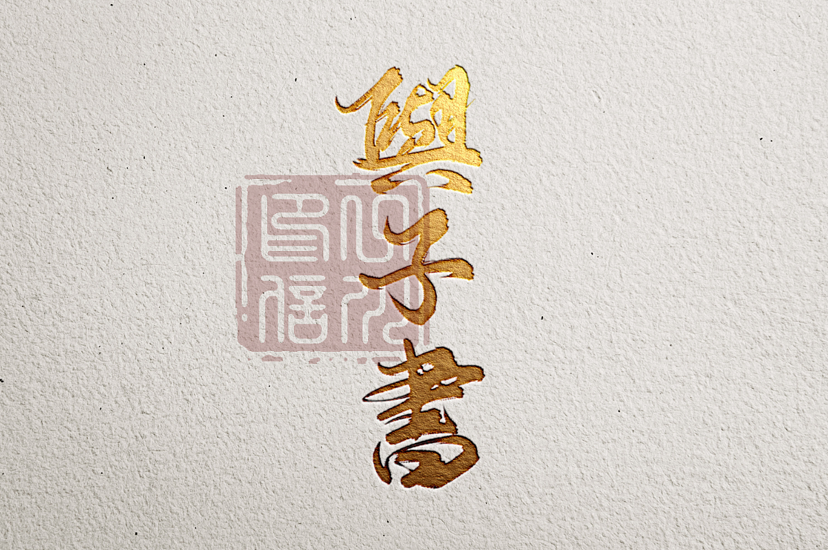 7P Chinese traditional calligraphy brush calligraphy font style appreciation #.2047