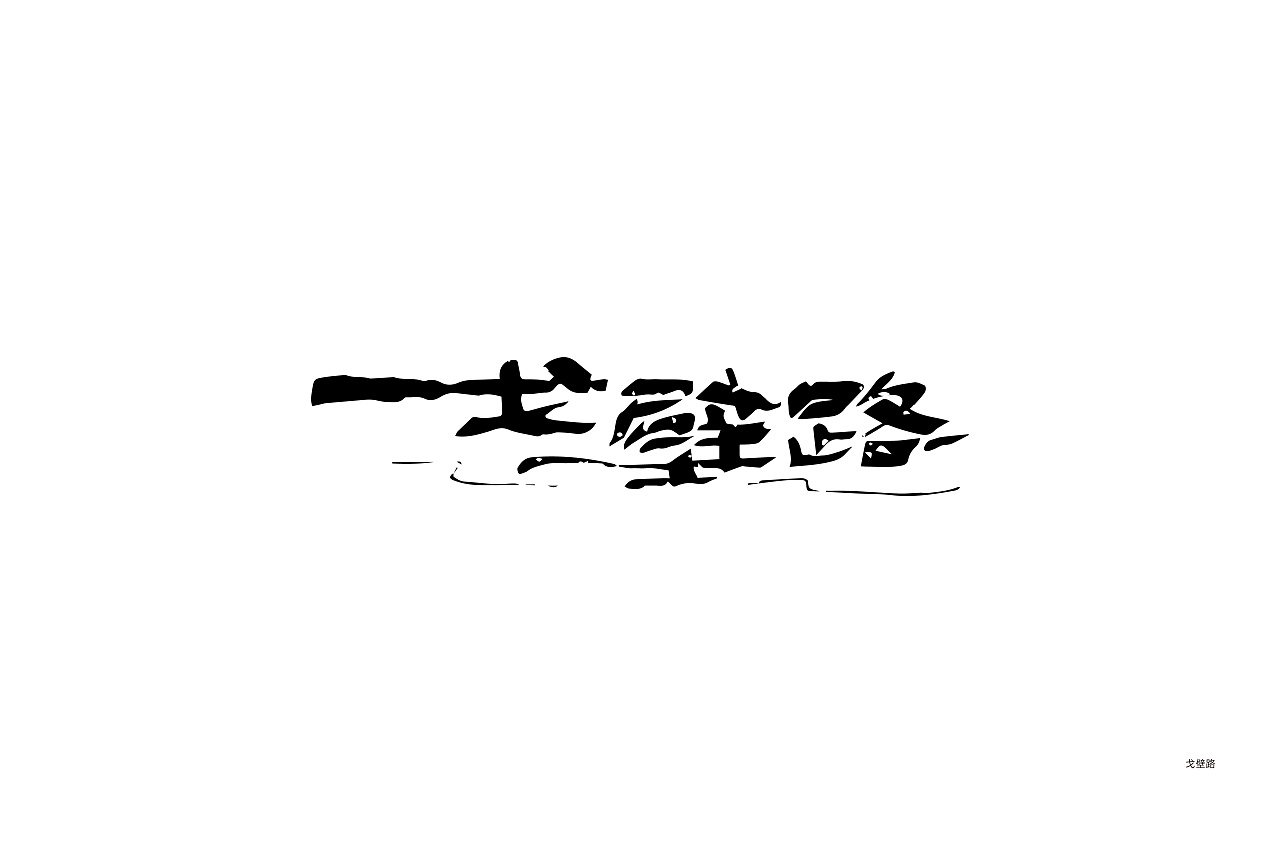 42P Chinese traditional calligraphy brush calligraphy font style appreciation #.2048