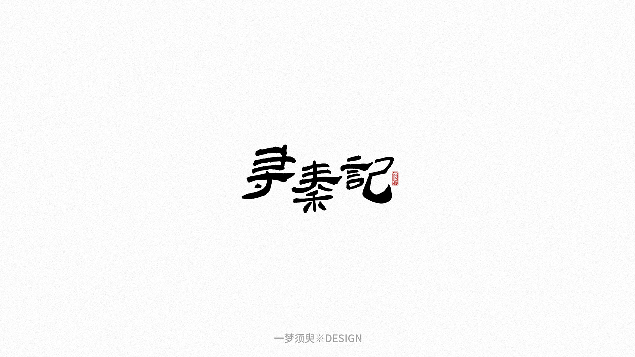 20P Chinese traditional calligraphy brush calligraphy font style appreciation #.2049
