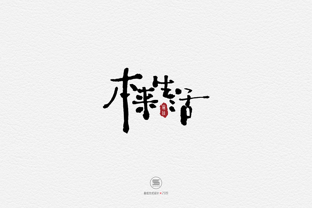 42P Chinese traditional calligraphy brush calligraphy font style appreciation #.2052