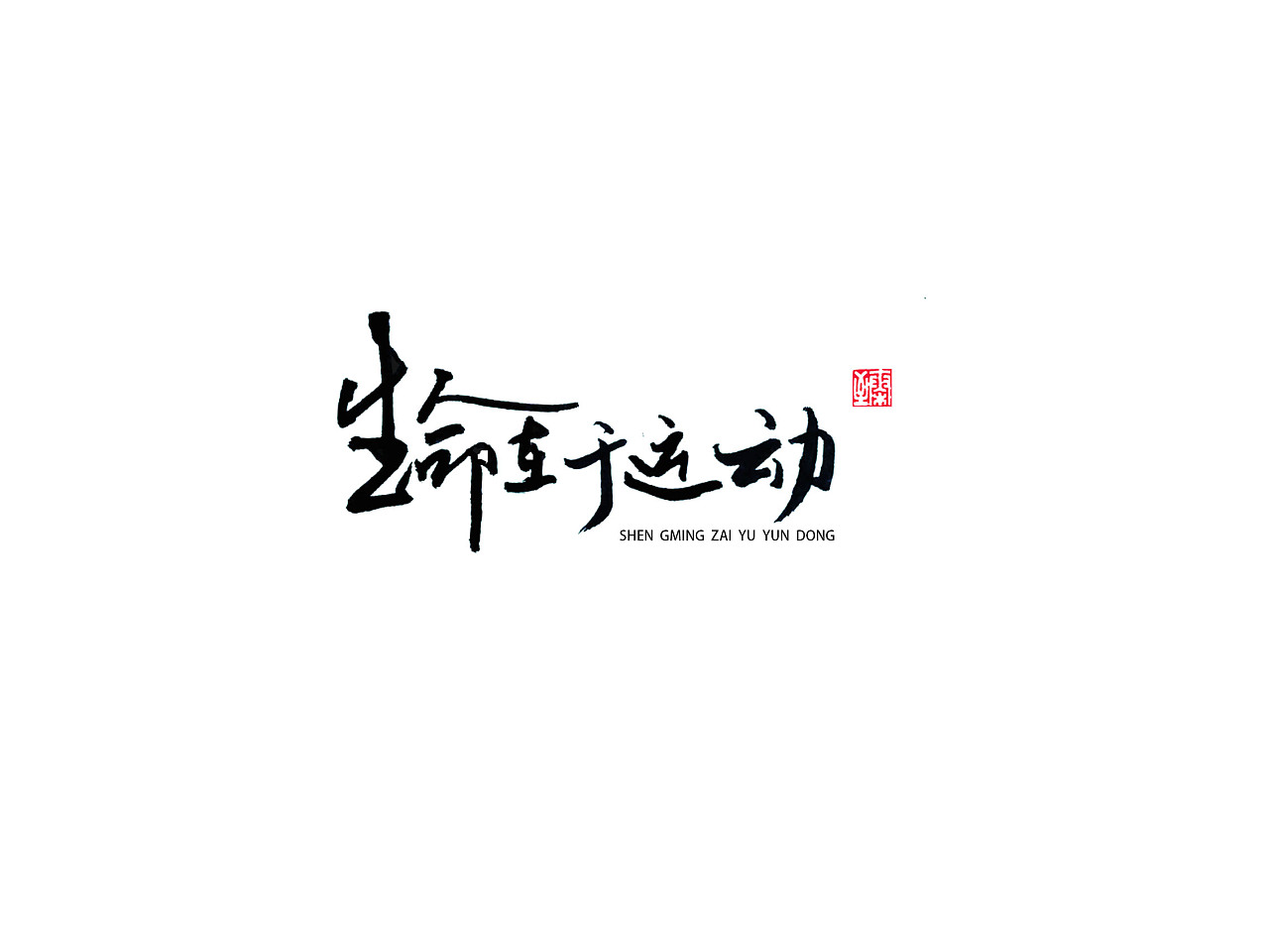 14P Chinese traditional calligraphy brush calligraphy font style appreciation #.2055