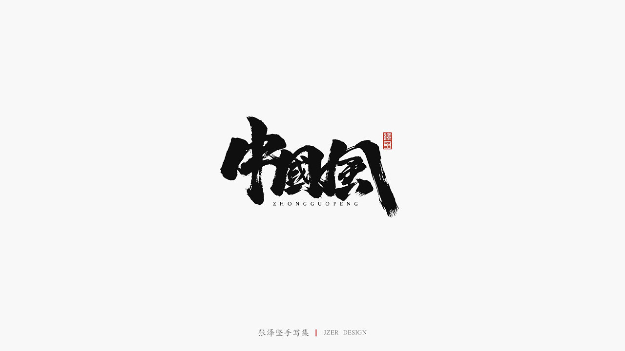 14P Chinese traditional calligraphy brush calligraphy font style appreciation #.2056