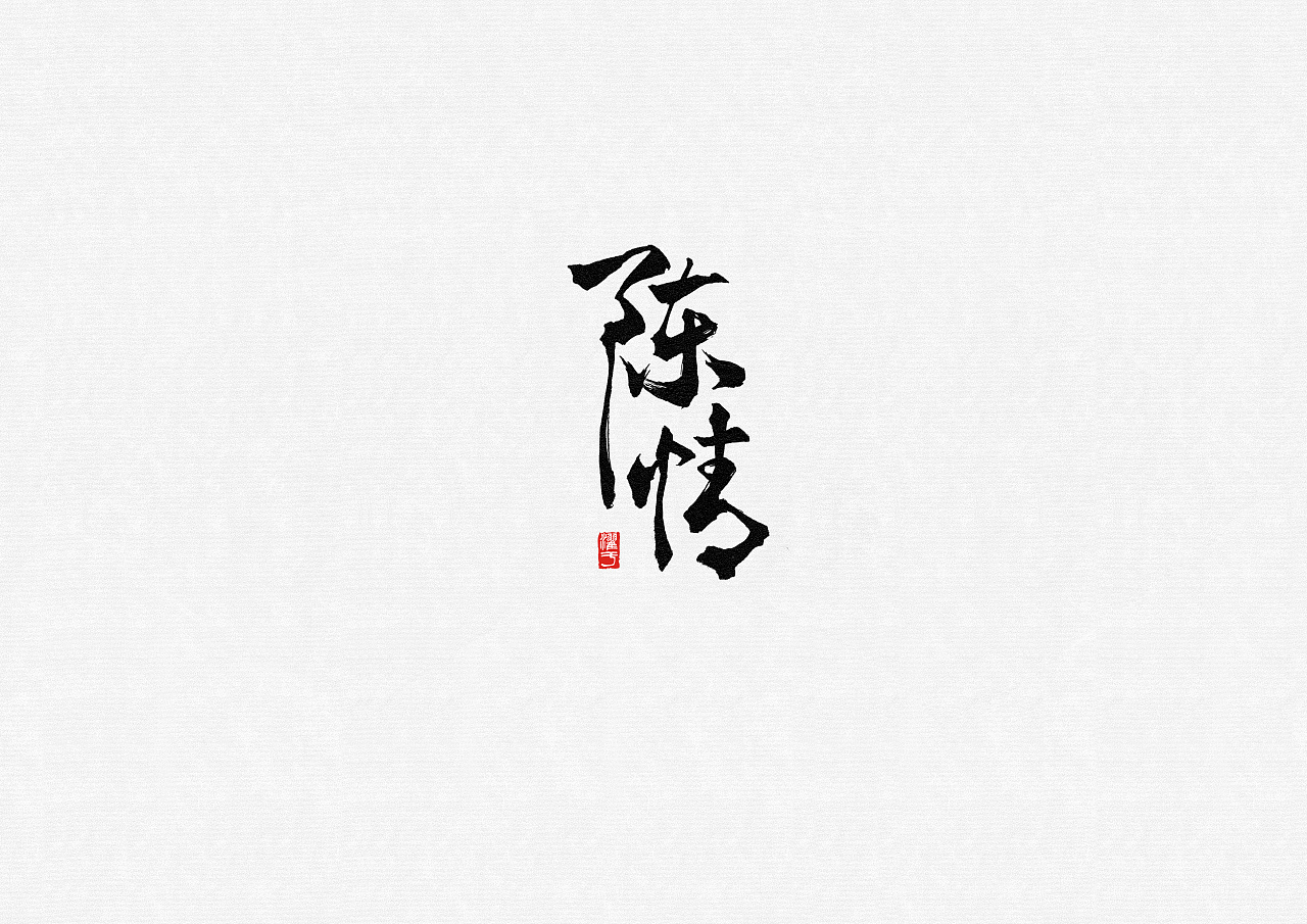 7P Chinese traditional calligraphy brush calligraphy font style appreciation #.2058