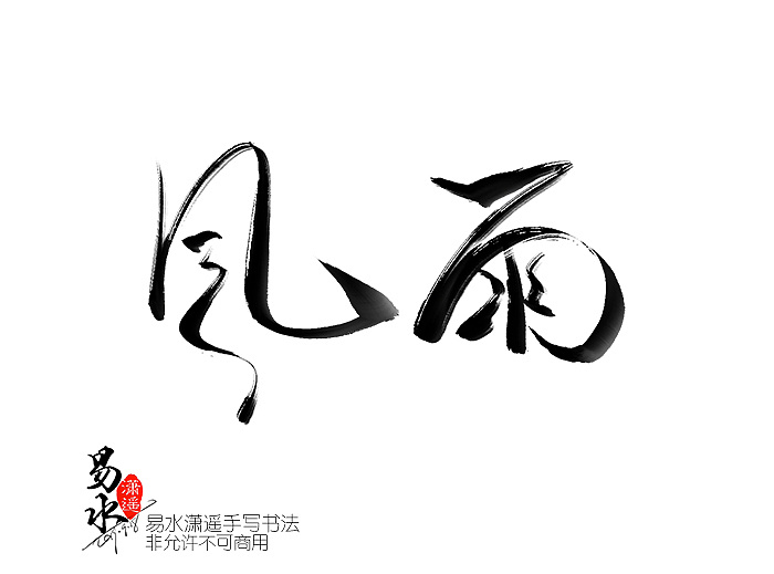 16P Chinese traditional calligraphy brush calligraphy font style appreciation #.2060
