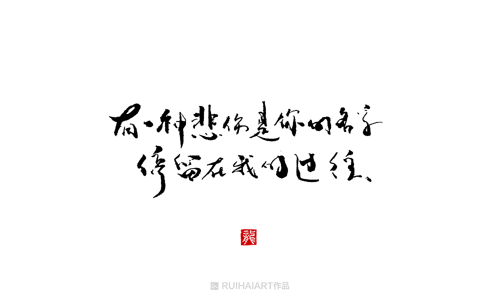 55P Chinese traditional calligraphy brush calligraphy font style appreciation #.2065
