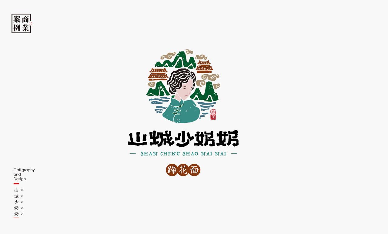 29P Creative Chinese font logo design scheme #.1847