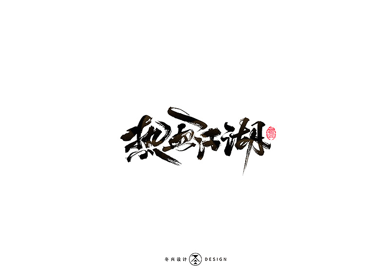 29P Chinese traditional calligraphy brush calligraphy font style appreciation #.2066