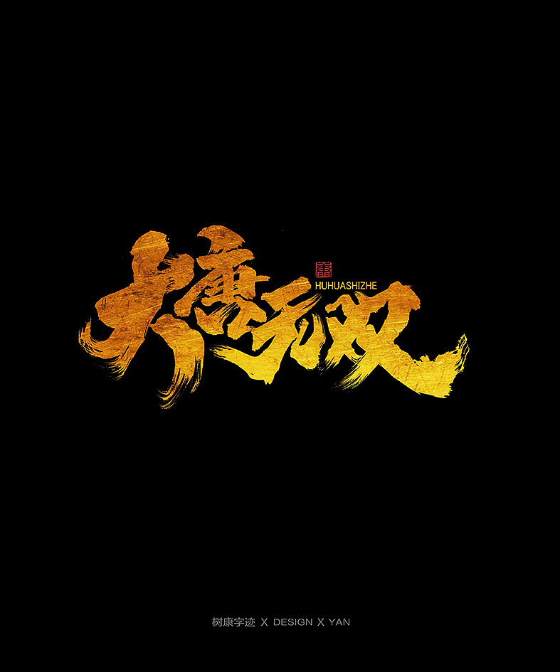 9P Chinese traditional calligraphy brush calligraphy font style appreciation #.2067