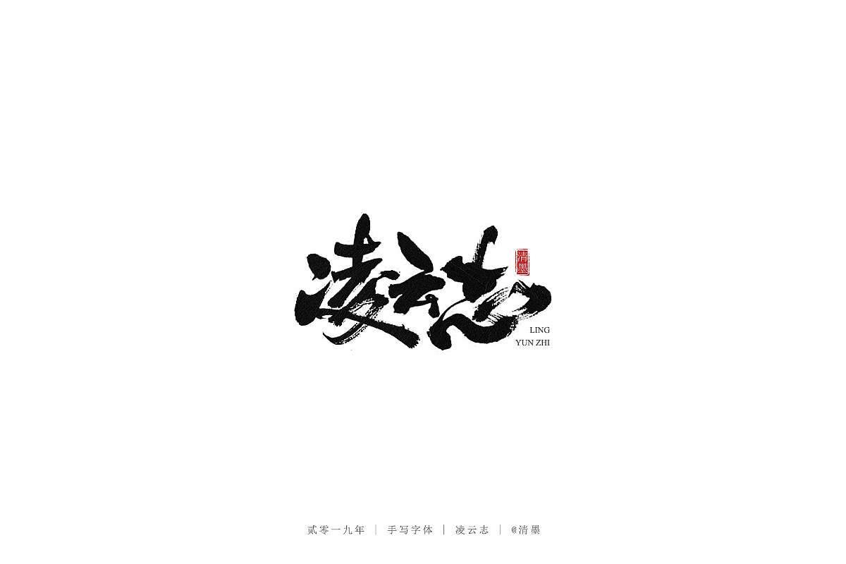 22P Chinese traditional calligraphy brush calligraphy font style appreciation #.2068
