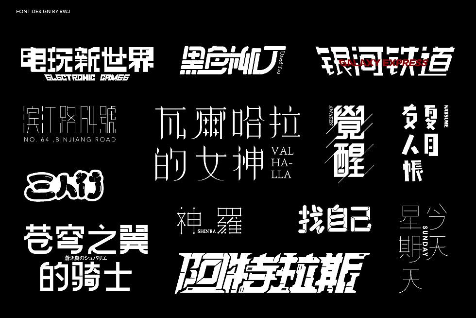 10P Creative Chinese font logo design scheme #.1851