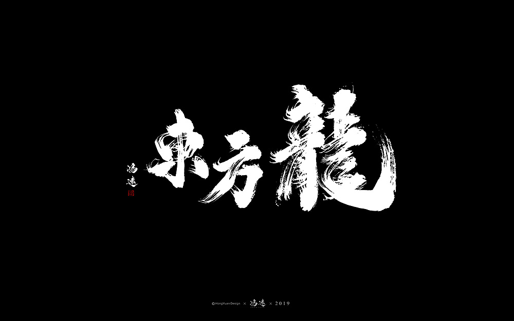 8P Chinese traditional calligraphy brush calligraphy font style appreciation #.2070