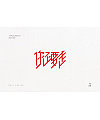 32P Creative Chinese font logo design scheme #.1852