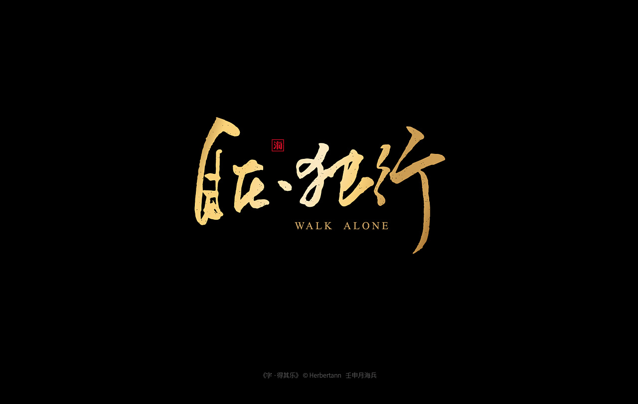 21P Chinese traditional calligraphy brush calligraphy font style appreciation #.2071